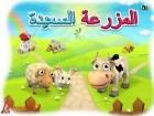 لعبة المزرعة السعيدة 2017